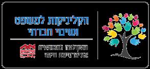 הקליניקה למשפט ושינוי חברתי אוניברסיטת חיפה.png