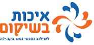 לוגו איכות בשיקום.png