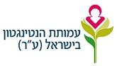 עמותת הנטינגטון בישראל - לוגו.jpeg