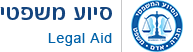 לוגו הסיוע המשפטי במשרד המשפטים.png