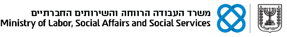לוגו משרד העבודה והרווחה.png