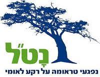 לוגו עמותת נטל.jpg